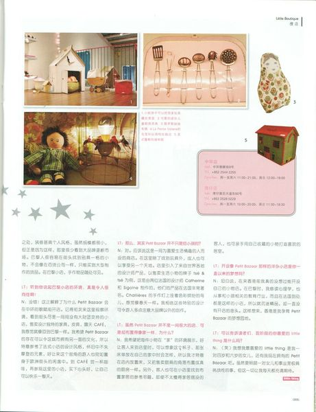 CCI20120809_Little thing magazine