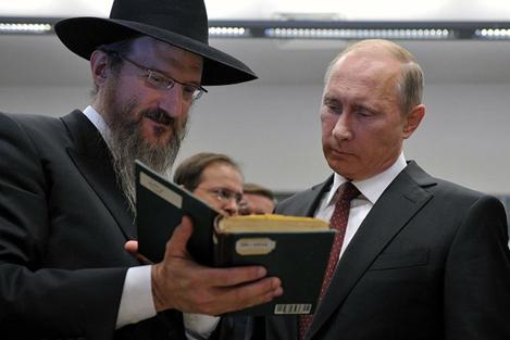 république juive de russie