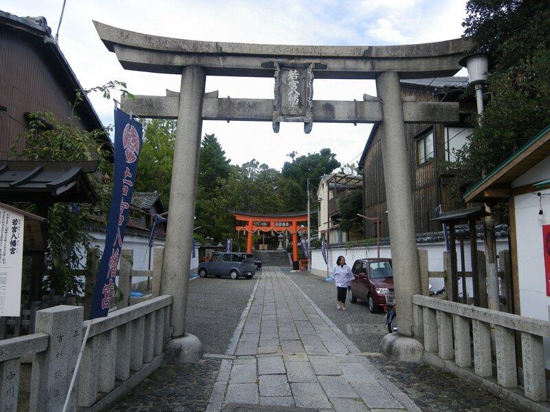 waka hachiman kyôto