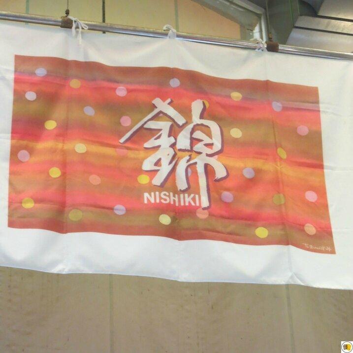 Nishiki Kyoto (3)