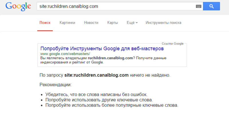 google-russian-serp-page-for-our-site