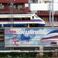 Keisei Skyliner et sa pub à Nippori, Tôkyô