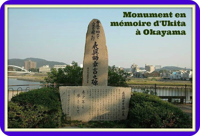 monument_ukita_kokichi