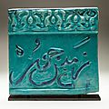 Kashan calligraphic tile, iran, 13-14th century, ilkhanid period