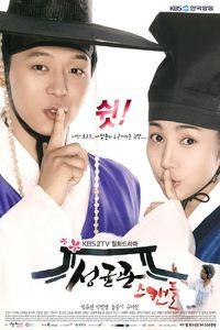 sungkyunkwan_scandal