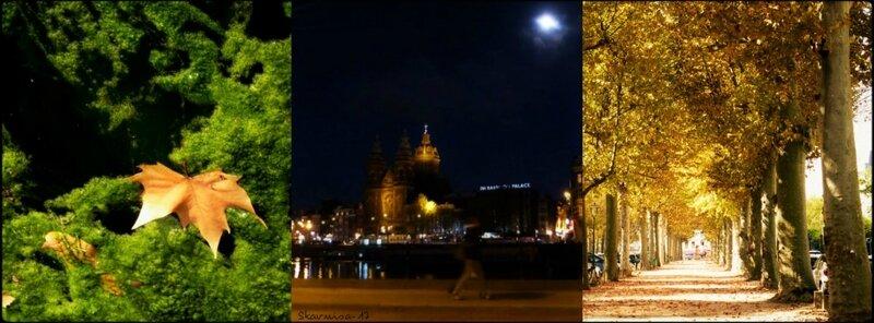 Bourges-Amsterdam-Périgueux