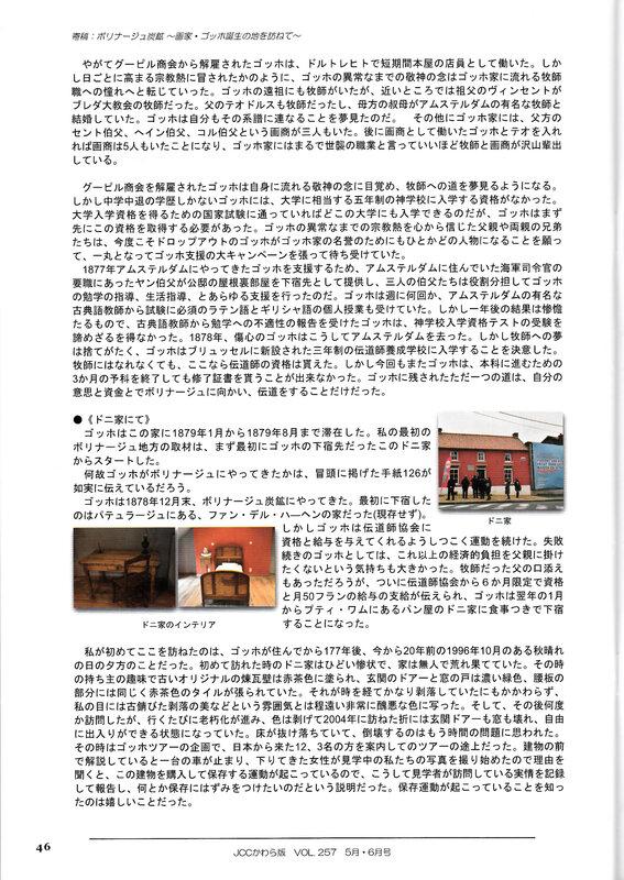 JCC - article Marcasse 2016 - 3