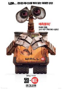 wall_chine_3
