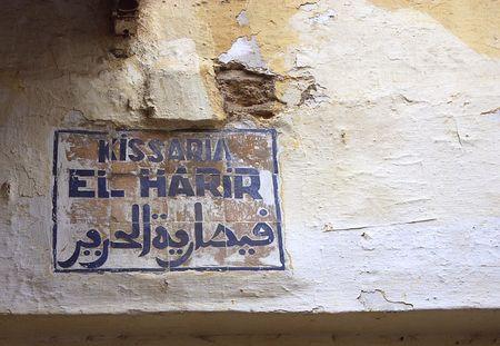 kissaria el HARIR Meknes