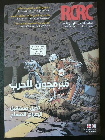 Red-cross-mag-arabe