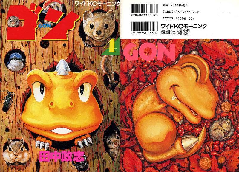 Canalblog Manga Gon016