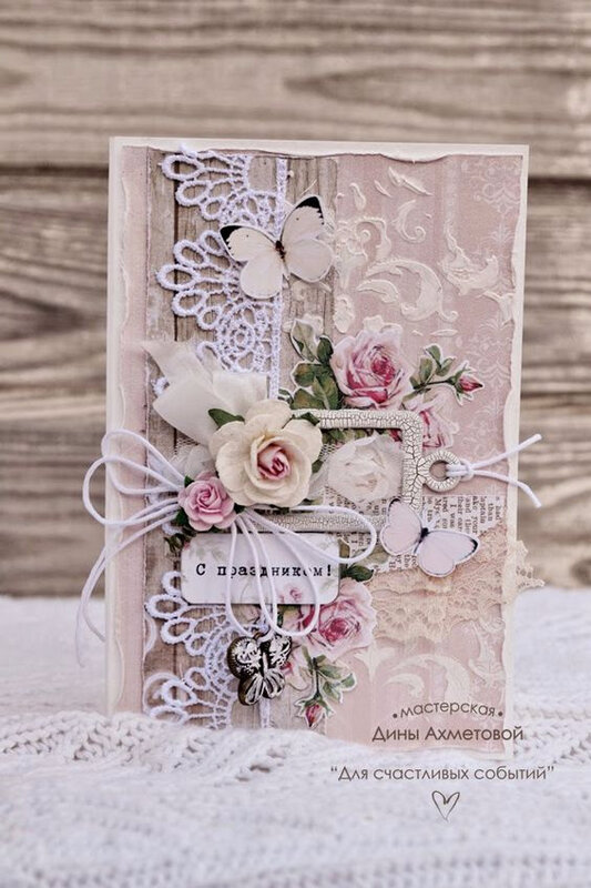 carte shabby avril