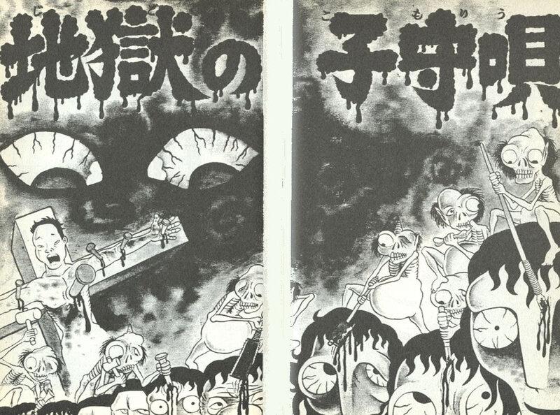 Canalblog Manga Hideshi Hino052