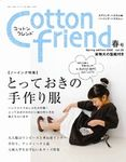 cotton_friend_cover_1