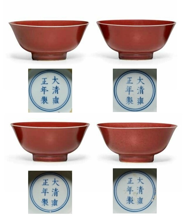 Four Langyao glazed bowls, Yongzheng marks and of the period (1723-1735)