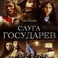 Слуга государев / sluga gosudarev (2007)