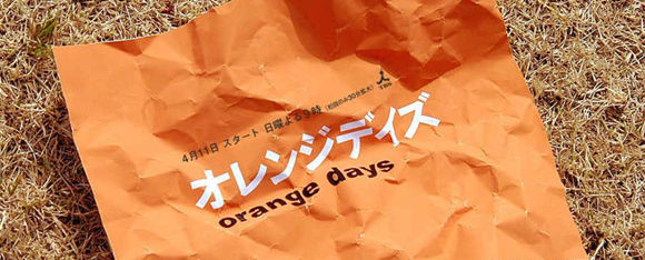 OrangeDays