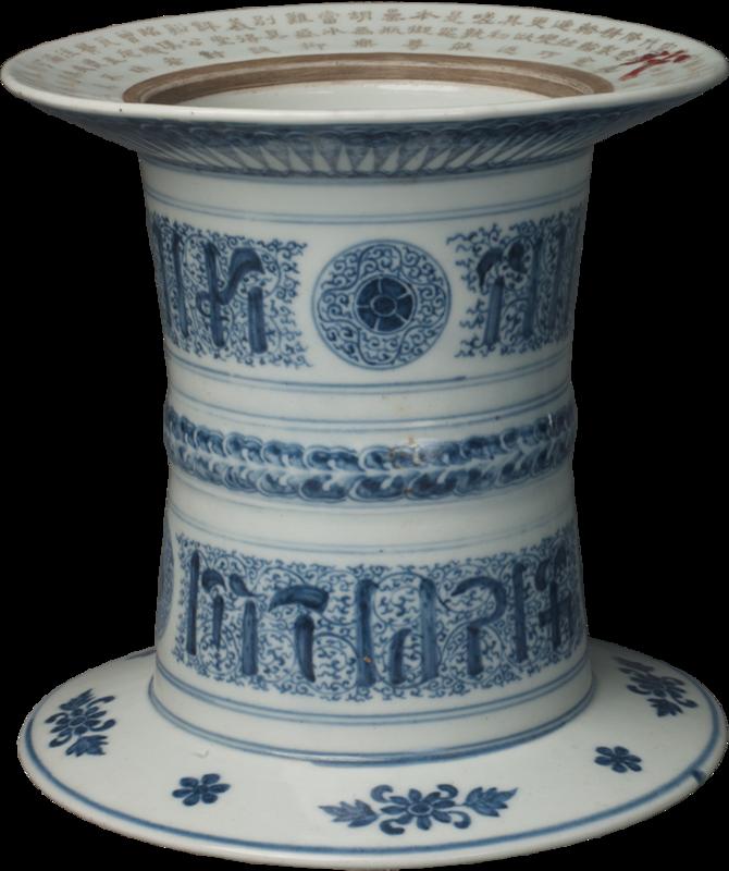 Vase zun sans fond en porcelaine bleu et blanc portant une inscription en sanskrit, Dynastie Qing, empereur Qianlong, Pékin, Musée de la Cité interdite © The Palace Museum
