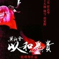 Election 2 (Hak se wui yi wo wai kwai) (2006) de Johnny To