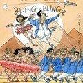 Janvier 2008, le réveillon en Égypte