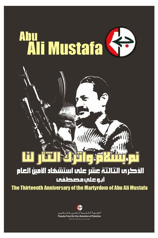 Abu Ali Mustafa assassiné le 27 août 2001