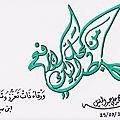 calligraphie Abdel Jalil citation Avicenne4