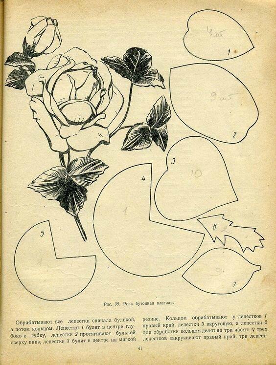 Fleurs de tissus (26)
