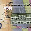 La pyramide illuminati sur un billet de banque ukrainien