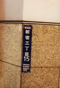 voyage tokyo 2004 Shinjuku 046