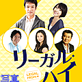 Jdrama printemps 2012 - legal high