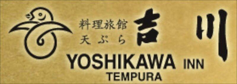 Yoshikawa Tempura Inn