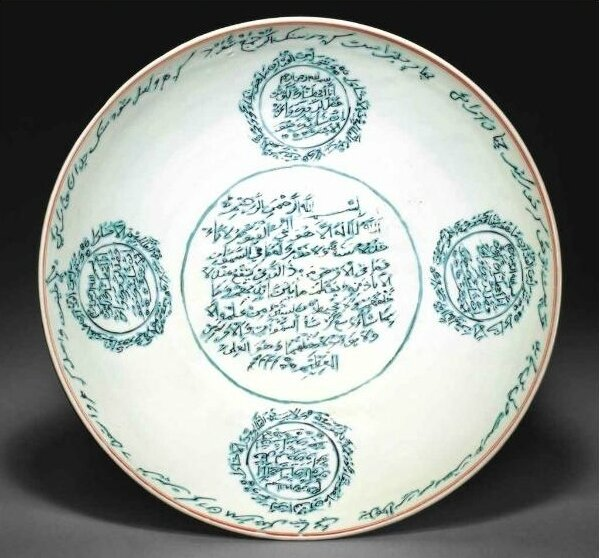 A large black and turquoise-enameled Persian and Arabic-inscribed dish, Late Ming dynasty, late 16th-early 17th century