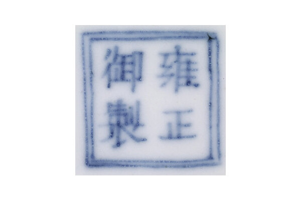 2012_HGK_02963_2201_001(an_imperial_coral-ground_famille_verte_bowl_yongzheng_yuzhi_mark_withi)