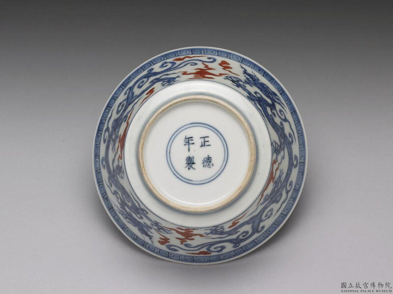 Bowl with dragons in underglaze blue and clouds in overglaze red, Ming dynasty, Zhengde reign (1506-1521), National Palace Museum, Taipei