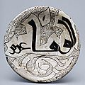 Bowl with arabic inscription. central asia, 10th century