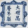 A rareblue and white 'phoenix' circular box and cover, mark and period of wanli
