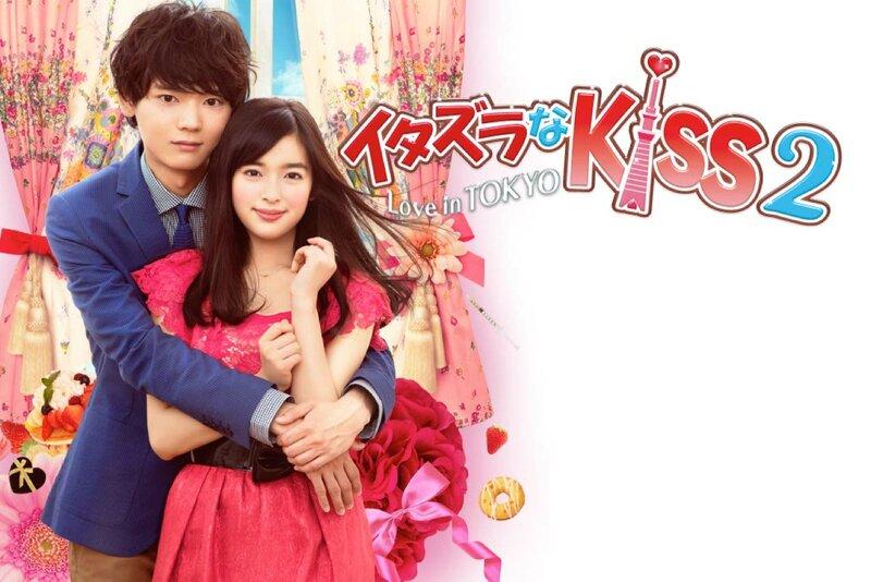 Itazura Na Kiss 2 Love in Tokyo na Dopeka