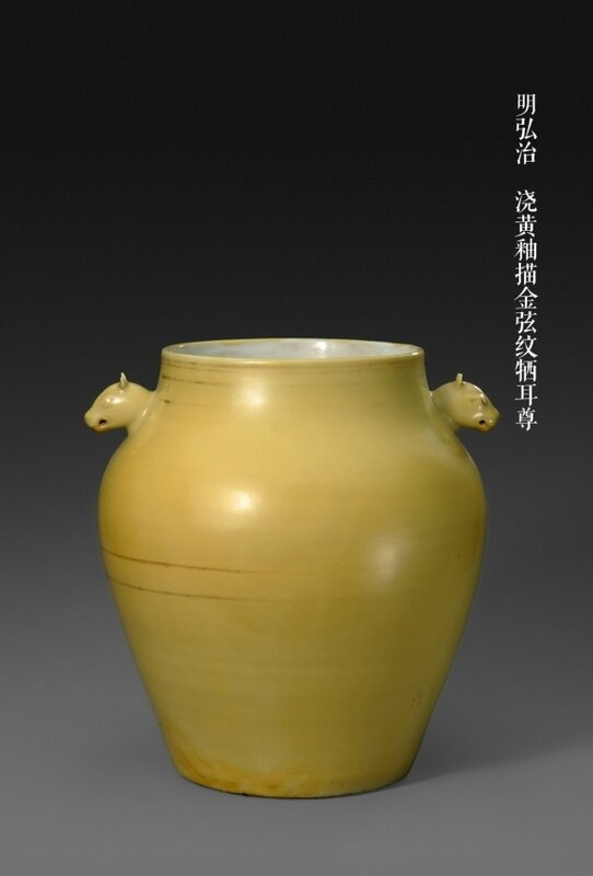 A yellow-glazed Zun in the period of Emperor Hongzhi