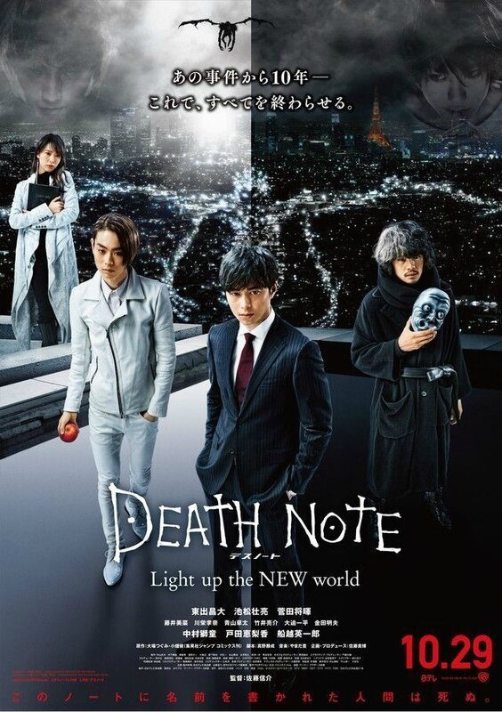 Death_Note_Light_Up_The_New_World affiche