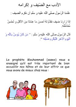 image_ex_adeb_dhayf
