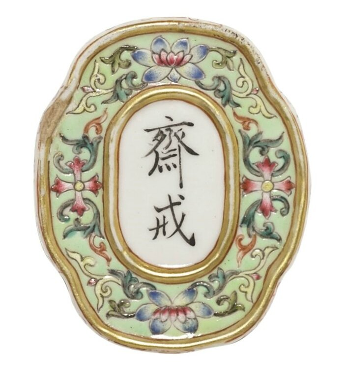 A famille-rose abstinence plaque, Qing dynasty, Jiaqing period