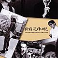 Journal d'un voleur de shinjuku (la liberté est nôtre)