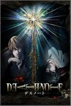 DeathNote_Anime1_aff
