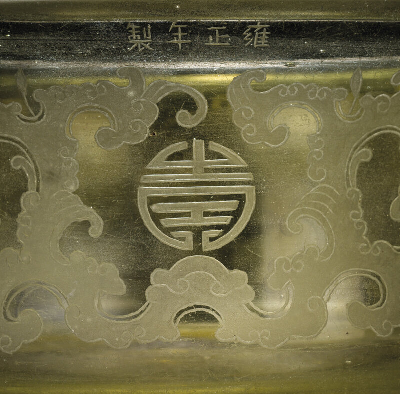 2011_HGK_02861_3633_001(a_very_rare_engraved_imperial_yellow_glass_bowl_yongzheng_four-charact)