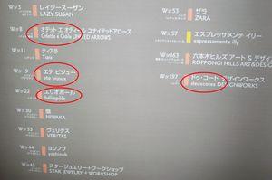 Japon0610_014
