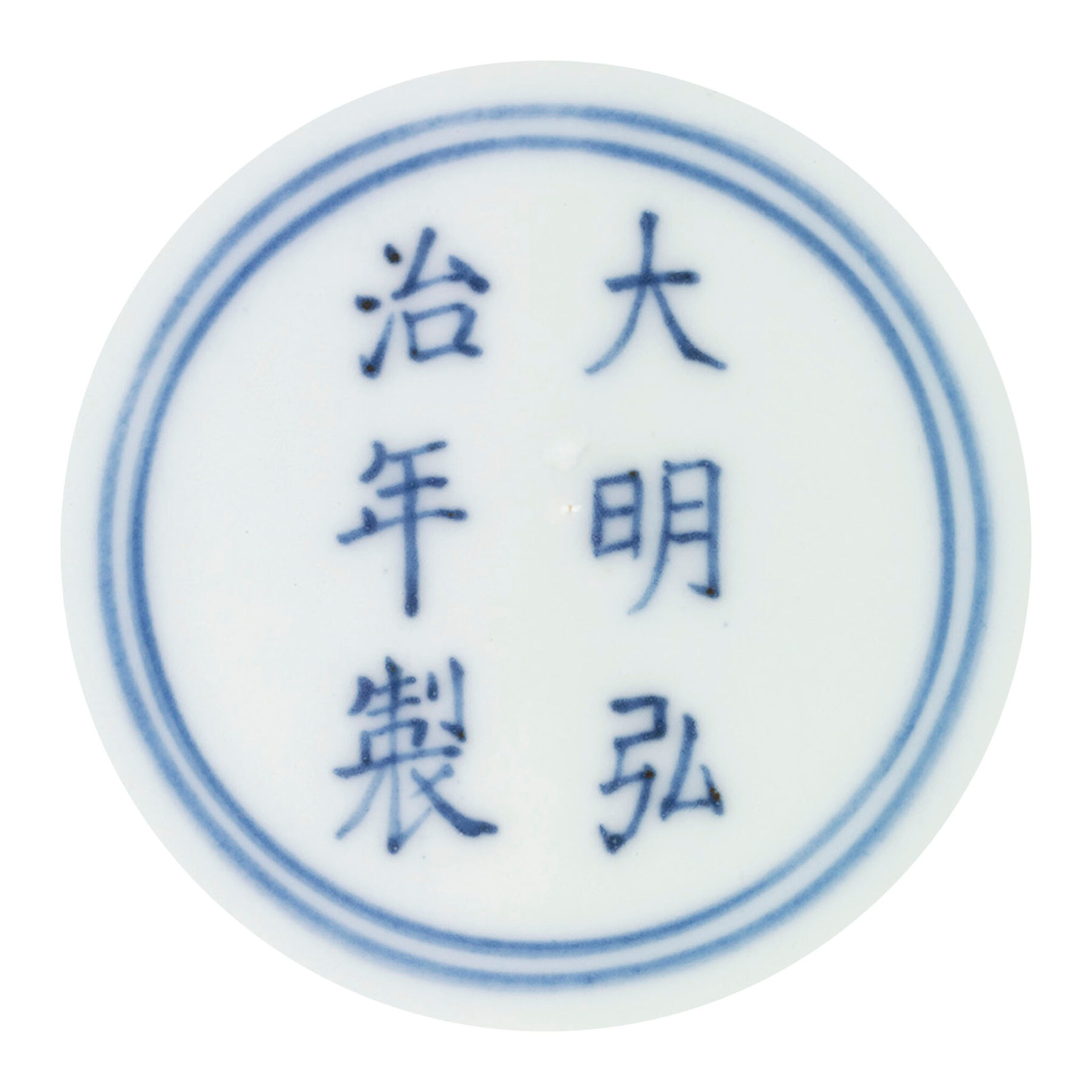 2013_HGK_03216_1932_001(an_extremely_rare_ming_blue_and_white_dragon_dish_hongzhi_six-characte)