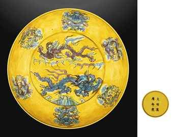 a_rare_yellow_ground_turquoise_and_aubergine_glazed_dragon_dish_wanli_d5430762h