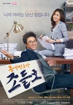 (#03 Mars) Neighborhood Lawyer Jo Deul Ho