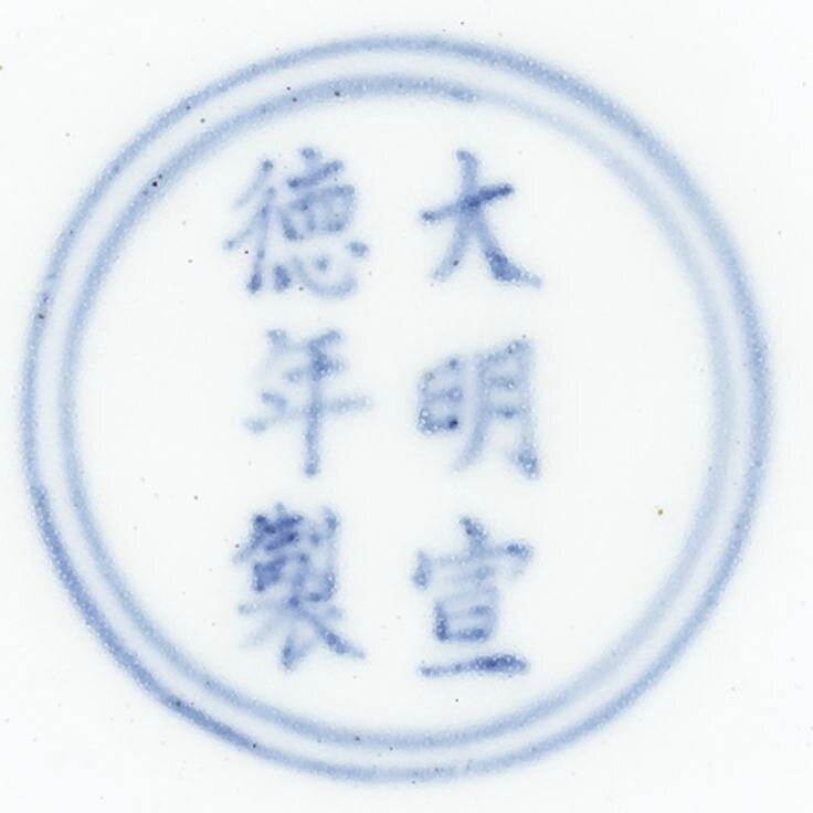 A fine and rare blue and white lobed bowl, Mark and period of Xuande4