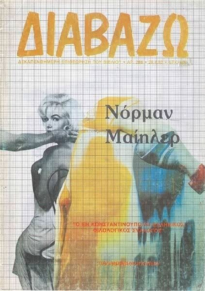 1992-04-diavazo-grece